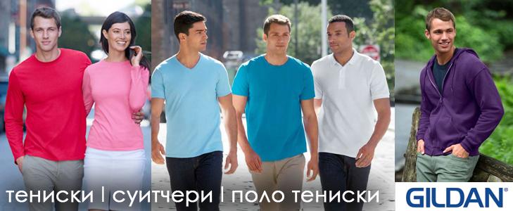 Тениски Gildan