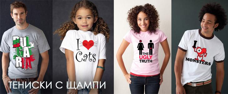 Тениски с щампа