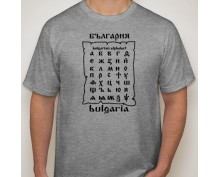 Мъжка тениска с щампа БГ азбука