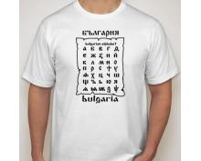 Тениска с щампа  БГ Азбука