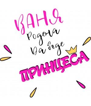 Tениска Ваня родена за принцеса