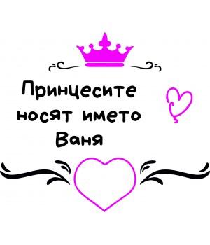 Tениска принцесите носят името Ваня