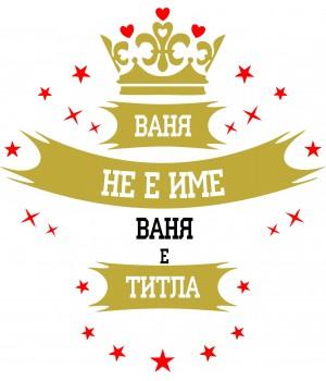 Tениска Ваня не е име, Ваня е титла