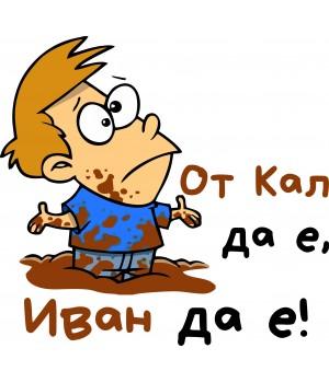 Тениска от кал да е, Иван да е!