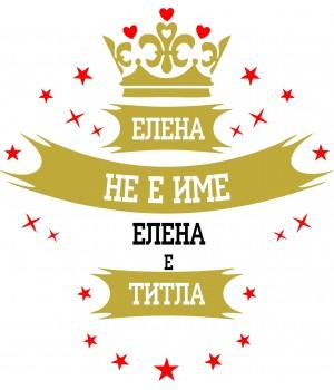 Дамска тениска Елена е Титла
