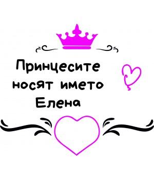 Тениска принцесите носят името Елена