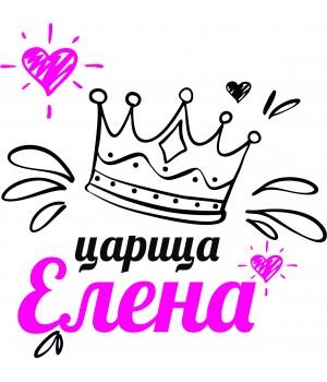 Дамска тениска царица Елена