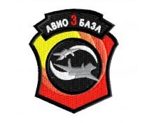 Армейска нашивка  3-та Авиационна база