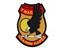 Армейска нашивка  Първа Ескадрила МИГ 21