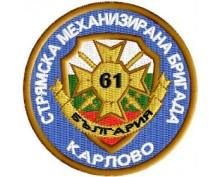 Нашивка 61 Стрямска механизирана бригада