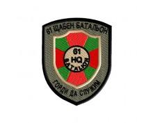 61 Stryama Mechanized -HQ batalion