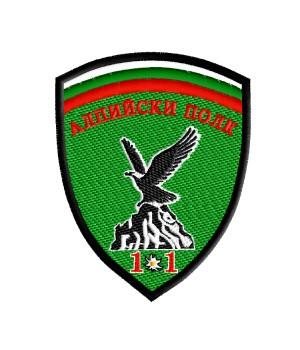 Нашивка 101-Ви Алпийски полк