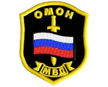 ОМОН МВД embroidered patch