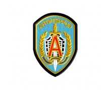Alfa Spetsnaz embroidered patch