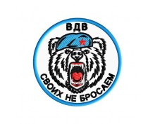 Spetsnaz embroidered patch